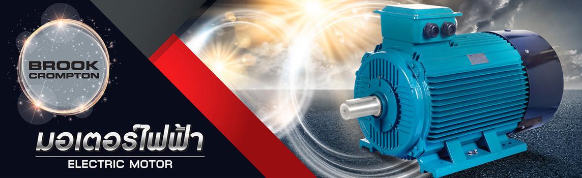 ตัวแทนจำหน่าย ศูนย์บริการ ร้านขายปลีกขายส่ง ร้านฮาร์แวร์ มอเตอร์ไฟฟ้า BROOK CROMPTION electric motor ในประเทศไทย