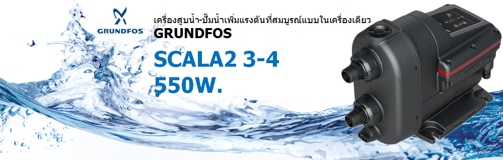 เครื่องสูบน้ำ-ปั๊มน้ำเพิ่มแรงดันที่สมบูรณ์แบบในเครื่องเดียว GRUNDFOS SCALA2 3-45 550W.