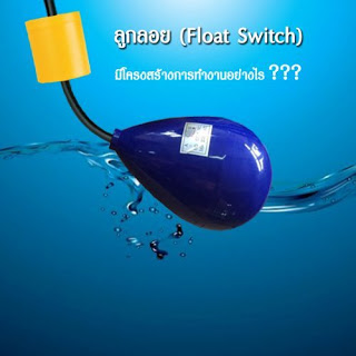 ลูกลอย (Float Switch) มีโครงสร้างการทำงานอย่างไร